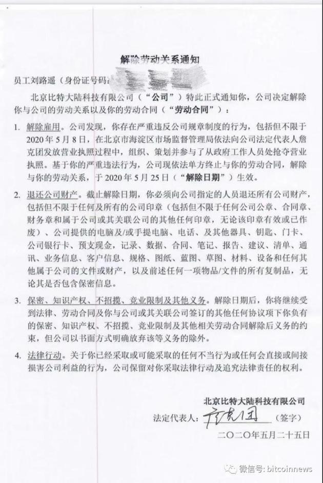 网传詹克团开除刘路遥的文件