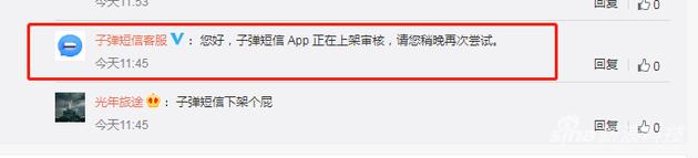 子弹短信客服在微博回应