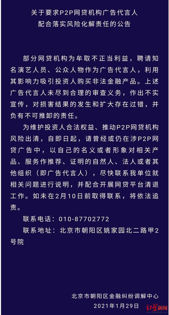 ▲北京市向阳区金融胶葛调停中心相关布告、图据北京市向阳区金融胶葛调停中心微信大众号