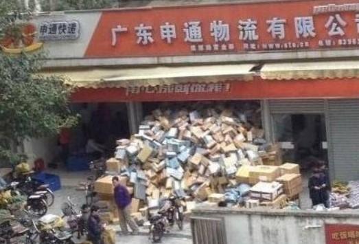广州申通爆仓。