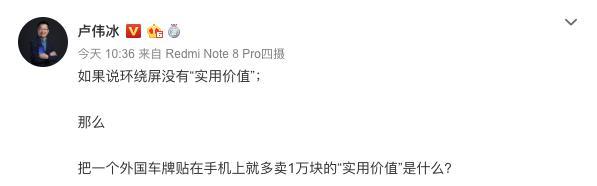 卢伟冰回余承东:把外国车牌贴手机上多卖1万有价值?
