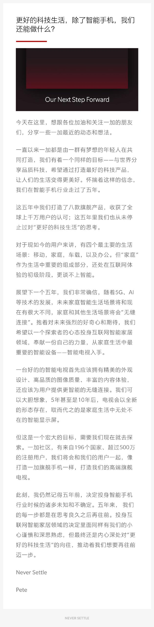 刘作虎宣布一加进军智能家居 将发布智能电视