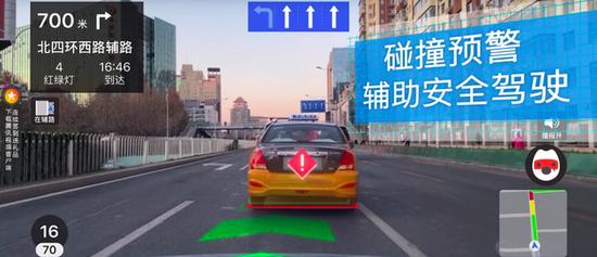 搜狗地图发布AR实景导航功能 可以实时计算车距