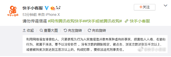 """快手澄清""""被騰訊收購""""傳聞:請勿信謠傳謠"""