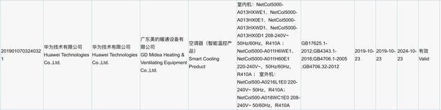 華為空調產品通過國家3C認證,入局空調領域