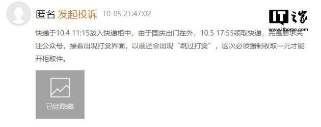 野村:德昌电机目标价下调至15.8港元 维持中性评级