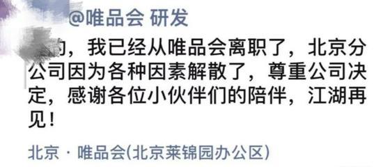 """唯品会否认""""北京分公司因各种因素已解散"""":是正常架构调整"""