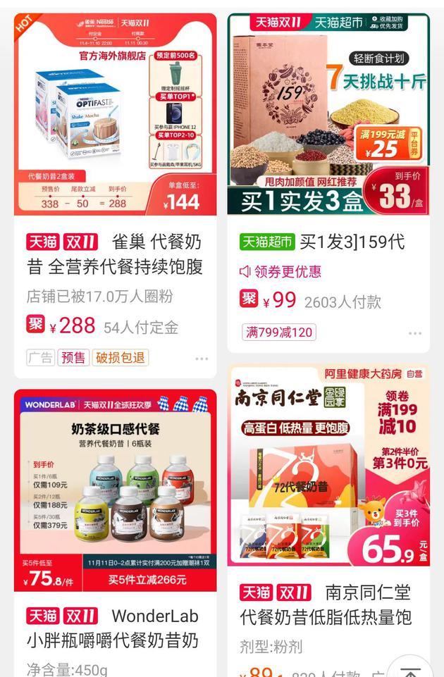 ▲电商平台上的代餐产品