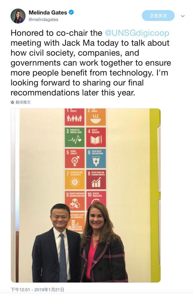马云赴联合国主持会议:与联合国秘书长纵论数字经