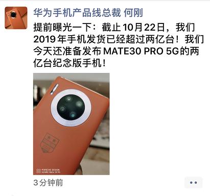 华为何刚:华为2019年手机发货超两亿台,前三季度发货量同比增长26%