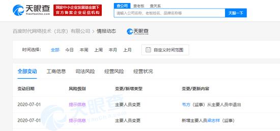 原百度集团副总裁韦方退出百度时代网络技术(北京)有限公司监事
