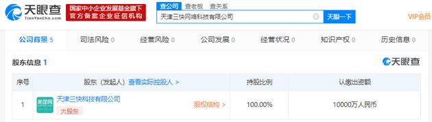 美团在天津成立网络科技公司 注册资本1亿人民币--九分网络