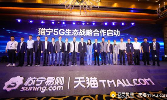 苏宁天猫及三大运营商启动5G战略合作,成立5G生...