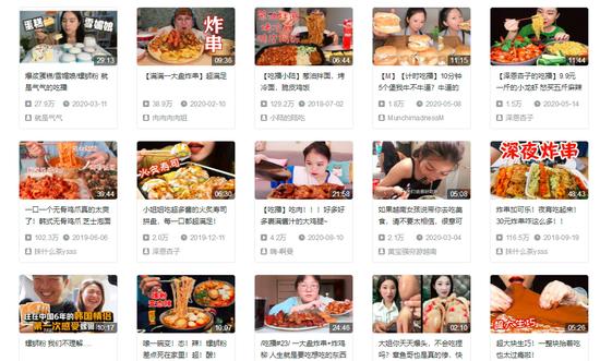 某视频平台能检索到大量的吃播内容