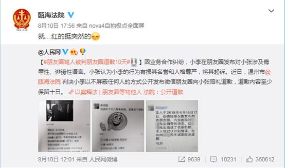 (来源:瓯海法院官方微博)
