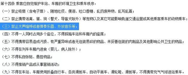 2019年5月施行的《北京市轨道交通乘客守则》(部分)。来源:北京市交通委员会网站