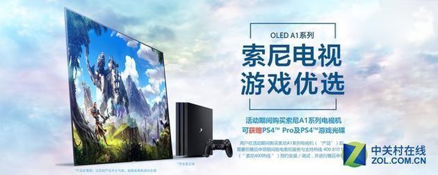索尼A1OLED电视与PS4进行捆绑销售