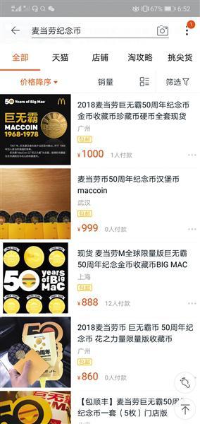 网上的麦当劳纪念币高价出售。
