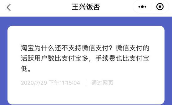 美团外卖不再支持支付宝?王兴:淘宝为什么还不支持微信支付?
