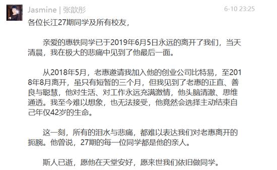 比特易CEO惠轶爆仓自杀 年仅42岁
