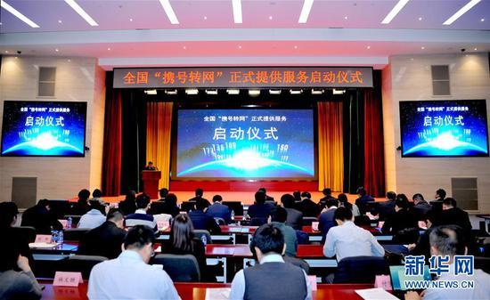 11月27日,工信部在北京召開全國攜號轉網服務啟動儀式,宣布攜號轉網技術、系統、服務規則等都已完備,攜號轉網正式推開。 新華社發(張松延攝)