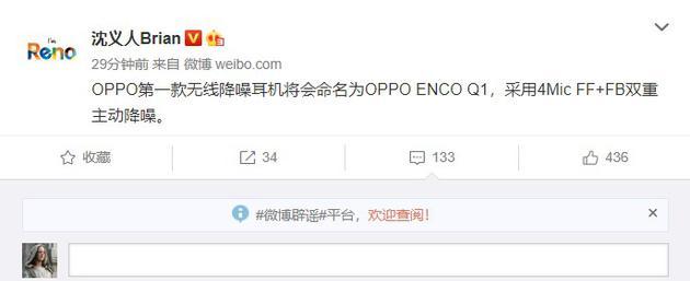OPPO首款无线耳机命名为ENCO Q1 采用4Mic FF+FB双重主动降噪