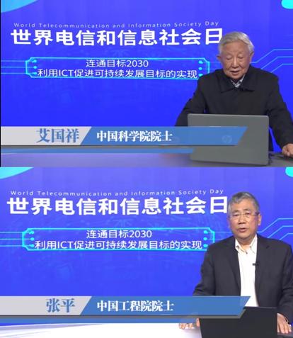 中国科学院院士艾国祥(上) 中国工程院院士张平(下)