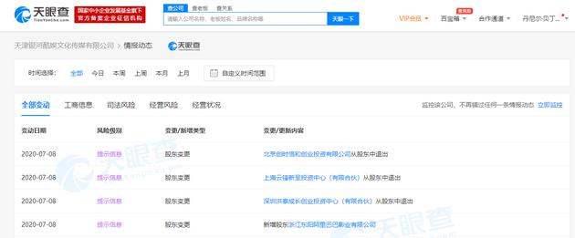 浙江东阳阿里巴巴影业入股天津银河酷娱 持股60%--九分科技