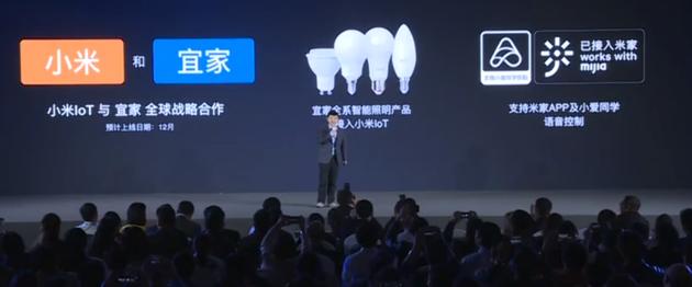 小米正式宣布与宜家合作 产品将于12月中国区落地