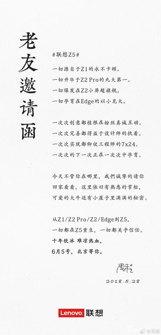 联想终于要发旗舰手机 常程宣布新机Z5 6月5日发布