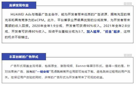 华为广告平台给开发者的分成方案