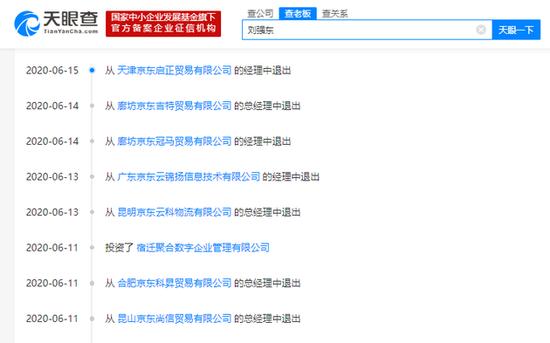 刘强东三天卸任5家京东旗下公司高管职务--九分网络