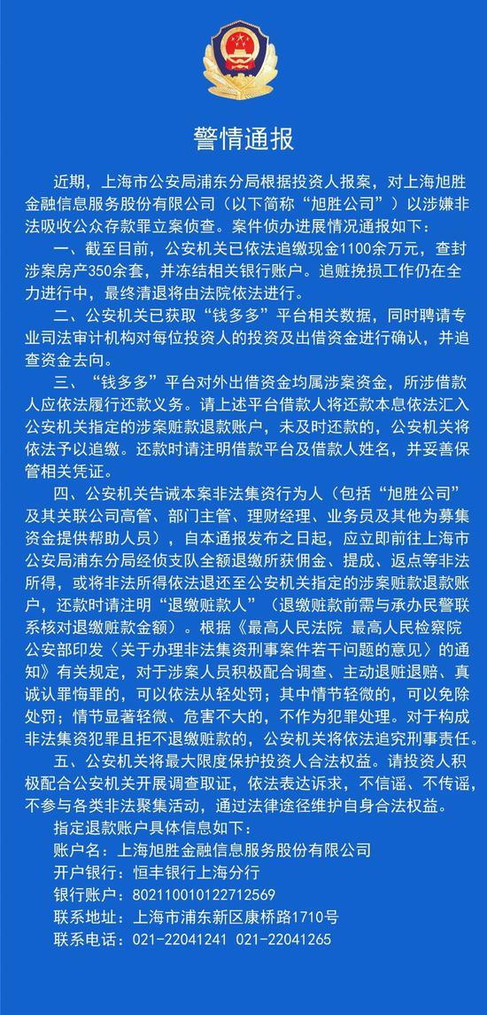 上海市公安局浦东分局发布的警情通报