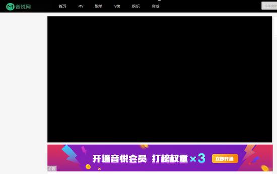 音悦台官网视频播放页截图