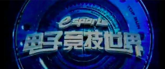 央视当年的《电子竞技世界》节目