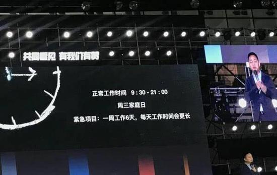 """▲有赞在年会宣布将推行""""996""""工作制"""