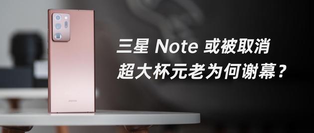 三星 Note 或被取消,超大杯元老为何谢幕?