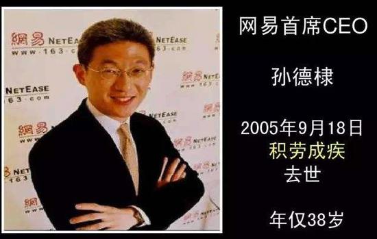 时任网易CEO孙德棣去世