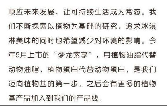 联合利华微博发布公告部分