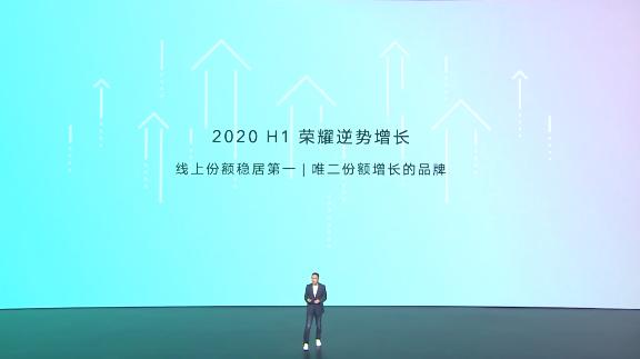 荣耀在2020年H1获得逆势增长
