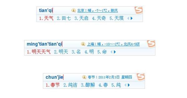 纪念拼音之父:老用户才懂的中文输入法故事的照片 - 6