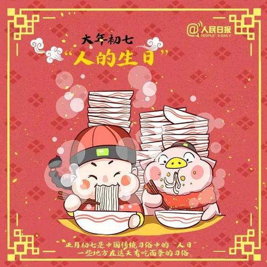"""初七是""""人日"""" 天津人要吃面条、吃豆腐_新浪天津_新浪网"""