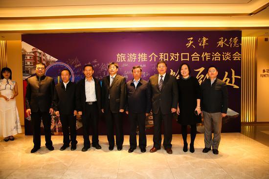 天津文化旅游推介和對口合作洽談會在承德舉辦