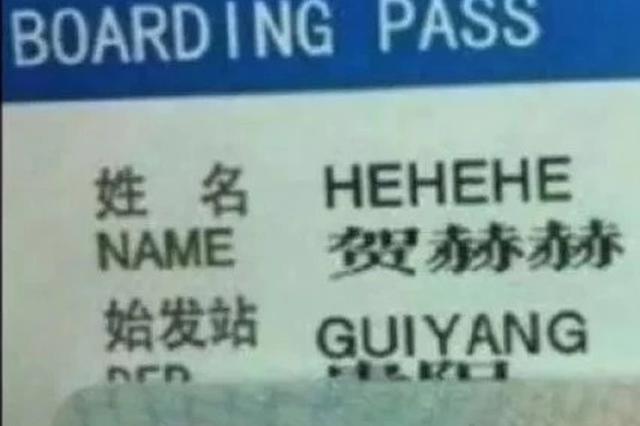 开学首日新生名单让老师崩溃 您还见过哪些生僻名字