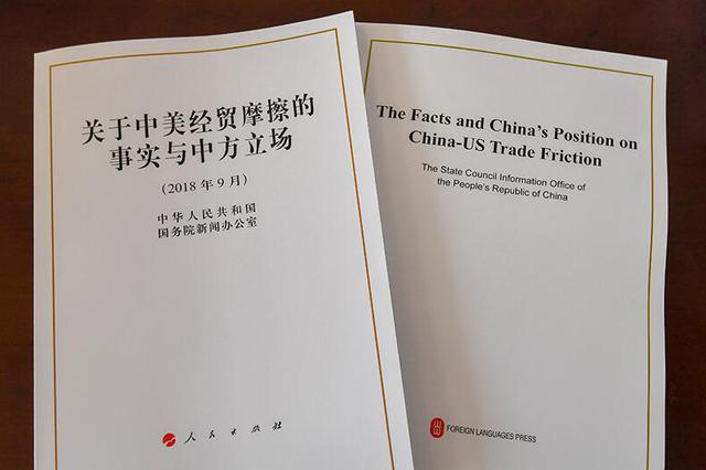 六部门相关负责人解读《关于中美经贸摩擦的事实与中方立场》