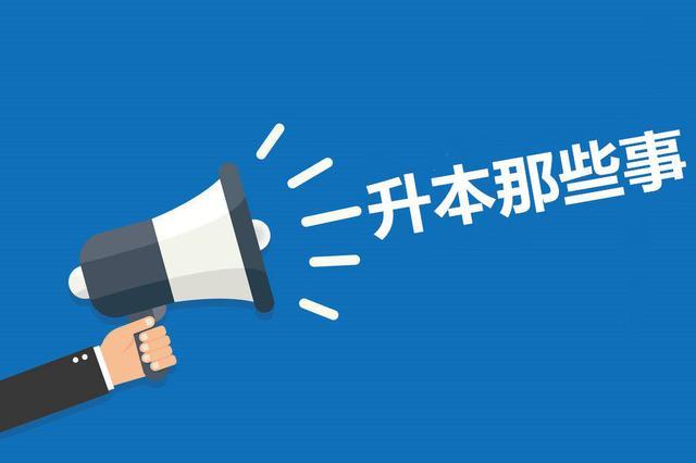 天津成人高校招生专升本批次征询志愿时间