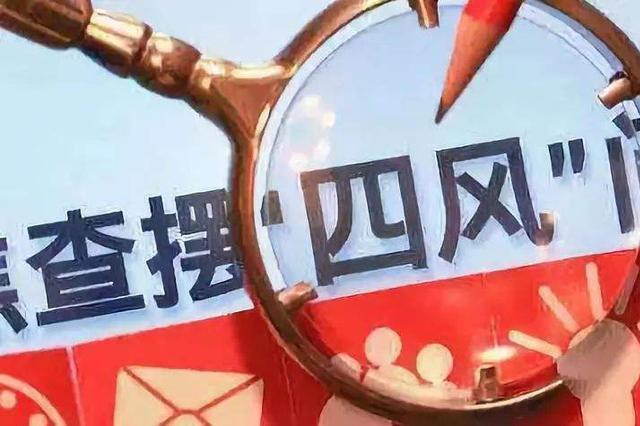"""天津市纪委监委发出通知严防节日期间""""四风""""问题反弹"""