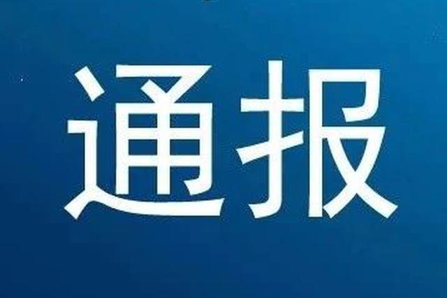 """10起""""四风""""问题典型案例被通报:天津一例"""