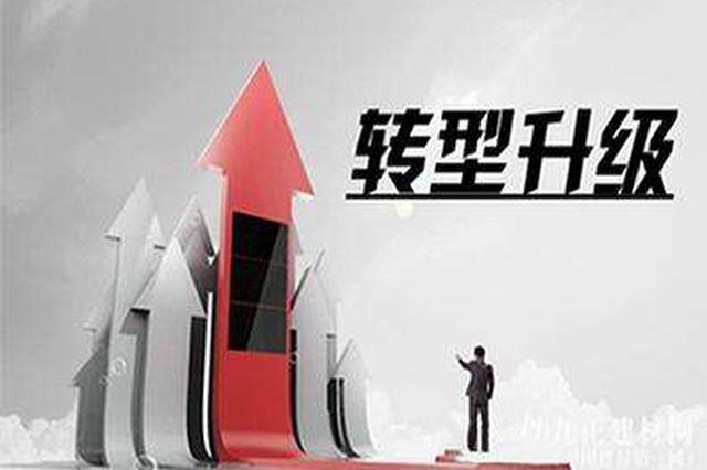 """天津经济转型升?#30701;?#30142;步稳 """"三去一降一补""""成效明显"""