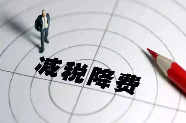 天津一季度减税降费62.2亿元